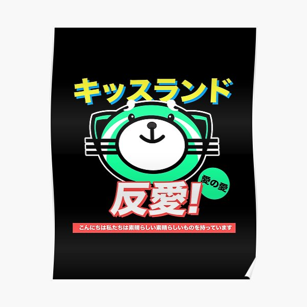 the weeknd oxcy kiss land cat anime starboy shirt xo merch Poster RB3006 product Offical Mac Miller Merch